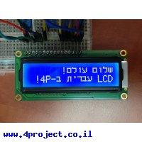 LCD טקסט 16x2, לבן על כחול, 5V, עברית צרובה