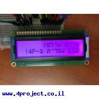 LCD טקסט 16x2, שחור על RGB צבעוני, 5V, עברית צרובה