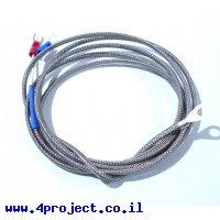 חישן טמפרטורה K-Type אורך 1.5 מטר - קצה עם נעל כבל