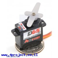 מנוע סרוו (מיקרו) - HD-DS65HB