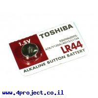 """סוללה - כפתור 11.5 מ""""מ - LR44"""