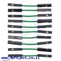 """חוט גישור איכותי - נקבה/נקבה 2.5 ס""""מ - חבילה של 10 ירוקים"""