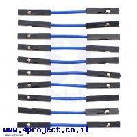 """חוט גישור איכותי - נקבה/נקבה 2.5 ס""""מ - חבילה של 10 כחולים"""