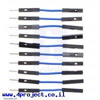 """חוט גישור איכותי - זכר/נקבה 2.5 ס""""מ - חבילה של 10 כחולים"""