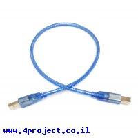 """כבל USB סטנדרטי A ל-B באורך 50 ס""""מ"""