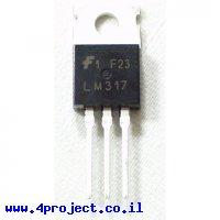 מייצב מתח מתכוונן - LM317 - 1.5A